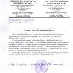 Отзыв о работе ОАО «Слуцкпромбурвод» Дзержинского ЖКХ