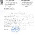 Отзыв о работе ОАО «Слуцкпромбурвод» Фанипольского ЖКХ