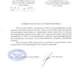 Отзыв о работе ОАО «Слуцкпромбурвод» Слуцкого ЖКХ